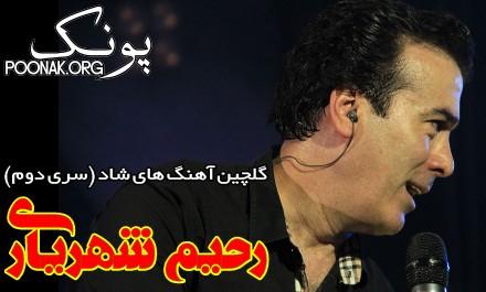 دانلود+آهنگ+جدید+شاد+رحیم+شهریاری