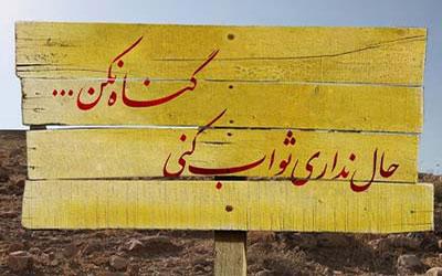 http://s1.picofile.com/file/7977890428/savab_gonah.jpg