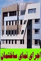 گالری نمای سنگ ساختمان