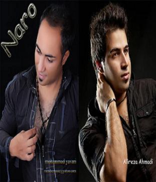 آهنگ جدید, محمد یاوری و علیرضا احمدی با نام نرو