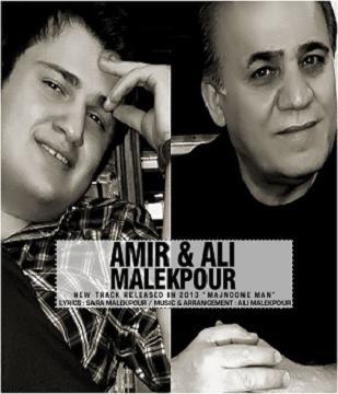 آهنگ جدید,علی و امیر ملک پور به نام مجنون من