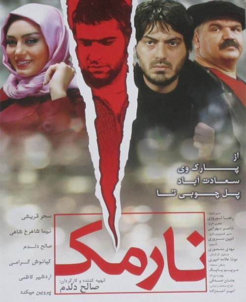فیلم سینمایی نارمک