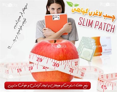 چسب لاغری گیاهی Slim Patch