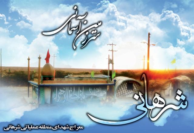 حضور دانشجویان بسیجی دانشگاه آزاد اسلامی دهلران در دعای عرفه-منطقه شرهانی