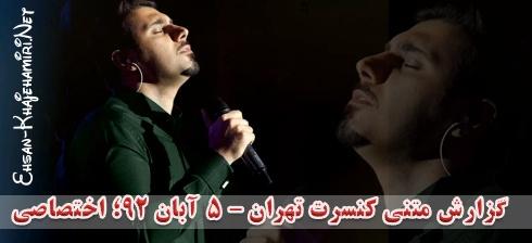 گزارش متنی اختصاصی از کنسرت احسان خواجه امیری در تهران - 5 آبان 92