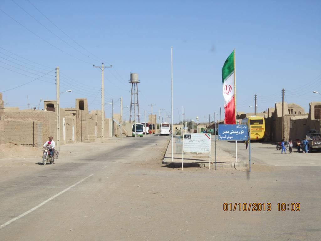 بلوار ورودی به روستای مصر