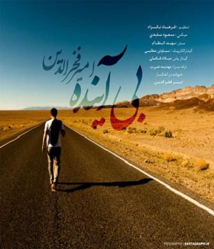 دانلود آهنگ جدید,امیرفخرالدین به نام بی آینده