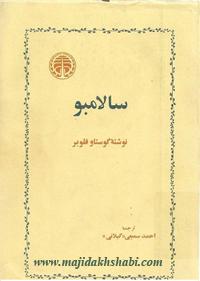 کتابخانه: دانلود کتاب سالامبو