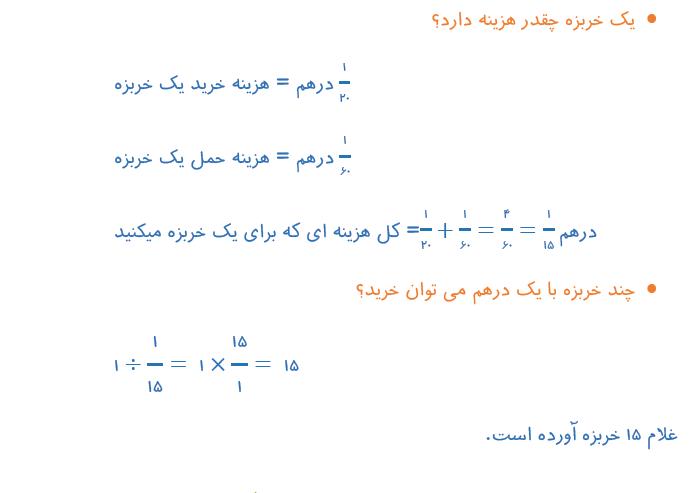 جواب سوال پشت کتاب ریاضی پایه هفتم