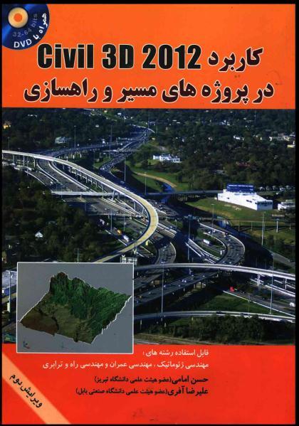 کتاب کاربرد Civil3d 2012 در پروژه های مسیر و راهسازی