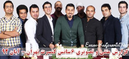 گزارش متنی و تصویری 6 سانس کنسرت احسان خواجه امیری در تهران -  آبان 92 ؛ سری اول