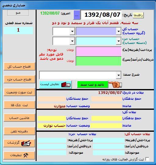 دانلود برنامه حسابداری اکسل