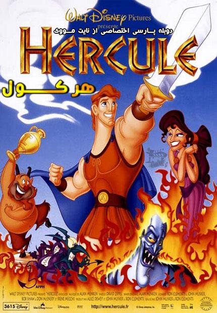 http://s1.picofile.com/file/7987539351/hercules_1997.jpg