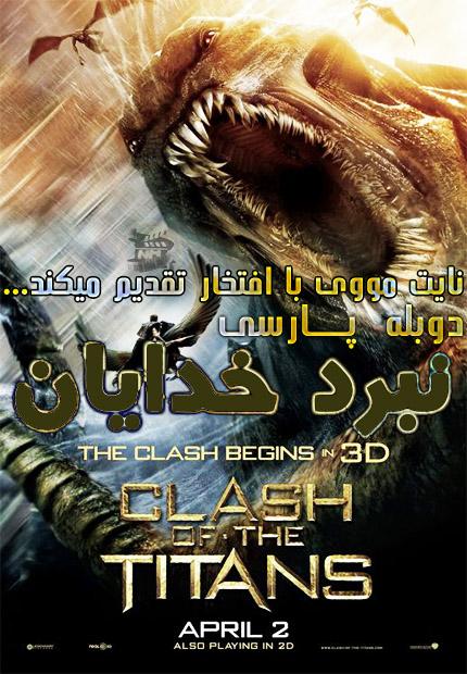 http://s1.picofile.com/file/7987546662/clash_of_the_titans_doub2.jpg