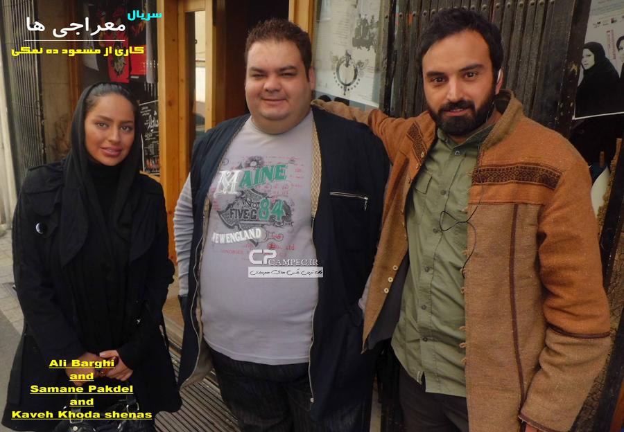 کاوه خداشناس،علی برقی،سمانه پاکدل