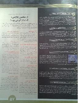 مطلبی از محسن چاوشی
