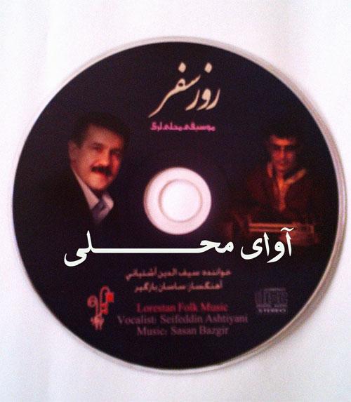 دانلود البوم جدید و بسیار زیبای روز سفر با صدای سیف الدین آشتیانی