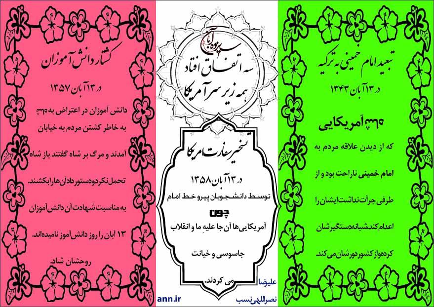 13 آبان روزنامه دیواری