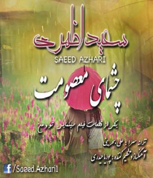 دانلود آهنگ جدید, سعید اظهری به نام چشمای معصومت