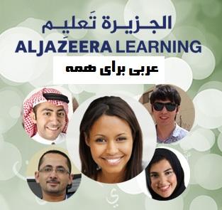 آموزش مجازی عربی در الجزیره