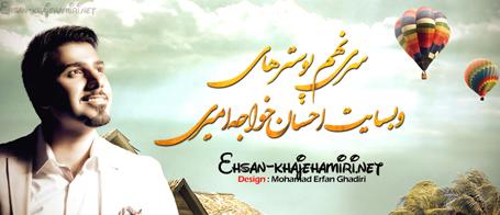 سری نهم پوستر های وبسایت احسان خواجه امیری