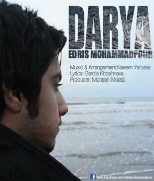 دانلود آهنگ جدید,ادریس محمدپور به نام دریا