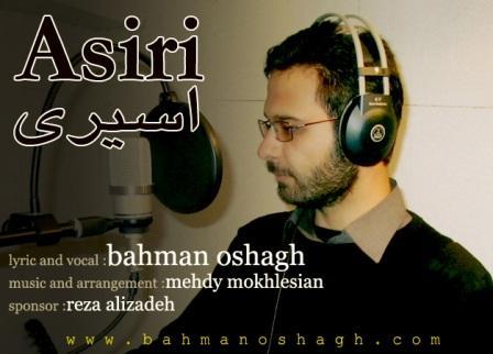 دانلود آهنگ جدید بهمن عشاق به نام اسیری