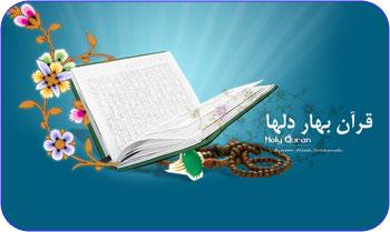 قرآن بهار دلها