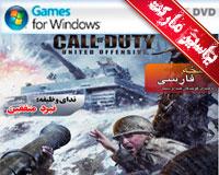 بازی ندای وظیفه : نیروی متفقین نسخه فارسی   Call of Duty United Offensive
