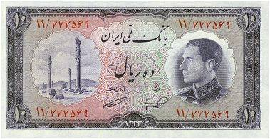اسکناس10ریالی  منتشر شده سال1333محمدرضا شاه پهلوی