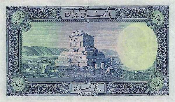 5پهلوی قدیمی-اسکناس قدیمی دوره پهلوی