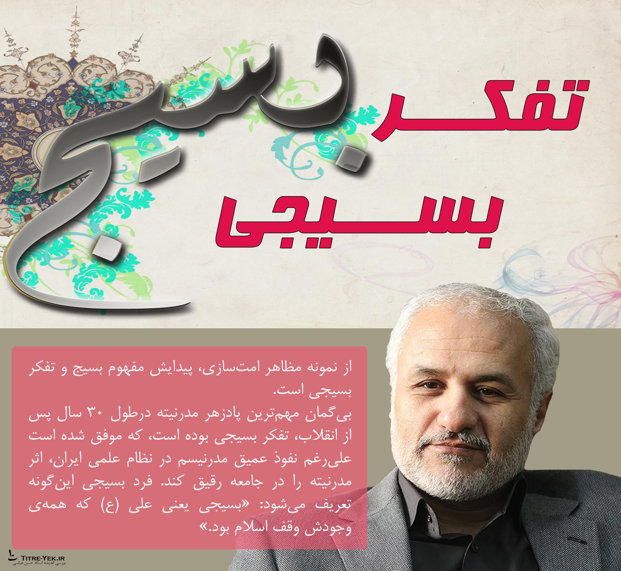 http://s1.picofile.com/file/8101040742/Tafakore_Basiji_TitreYek.jpg