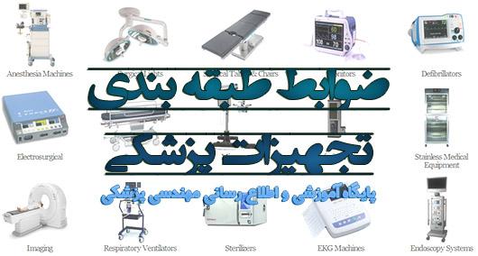 ضوابط طبقه بندی تجهیزات پزشکی