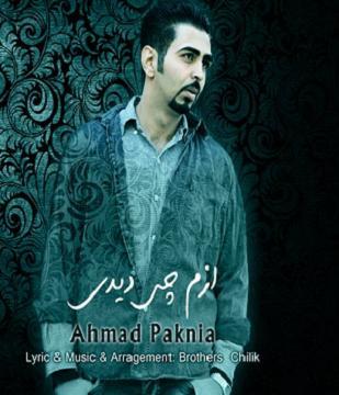 دانلود آهنگ ازم چی دیدی احمد پاک نیا