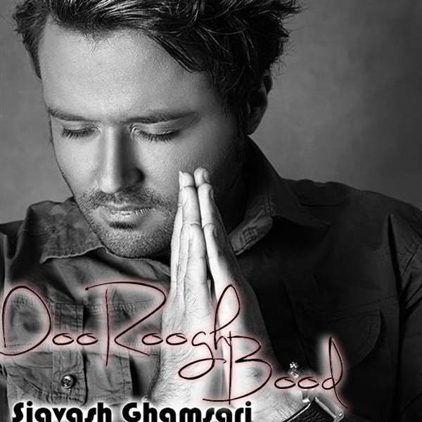 Siavash Ghamsari - Doroogh Bood