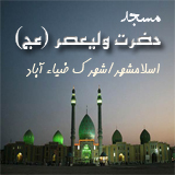 مسجد ولیعصر (عج)