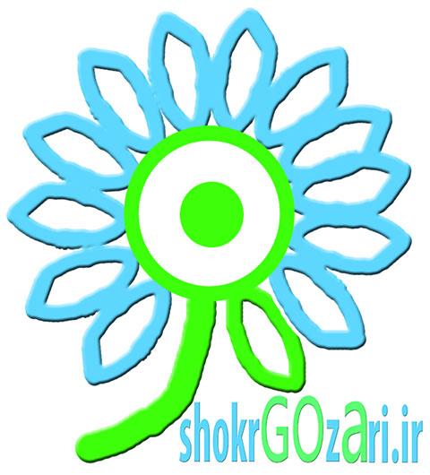 shokrgozari.ir-وب سایت شکرگزاری-درباره شکرگزاری