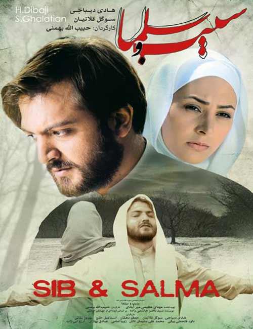 فیلم سینمایی سیب و سلما