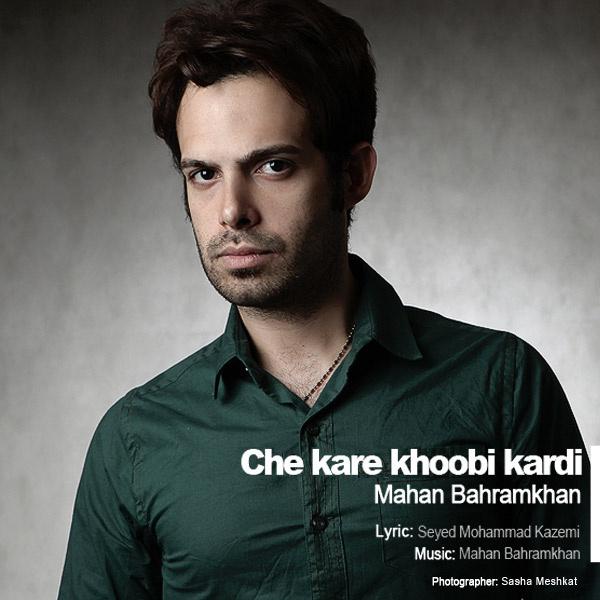 دانلود آهنگ جدید ماهان بهرام خان به نام چه کار خوبی کردی