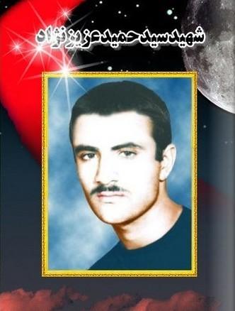 زندگینامه شهید سید حمید عزیزنژاد نیاکی
