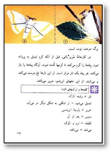 داستان ابریشم فارسی دوم دبستان1369