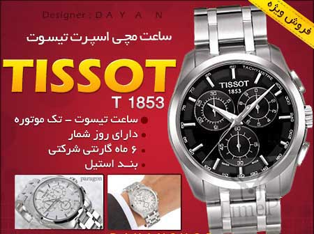 خرید ساعت tissot