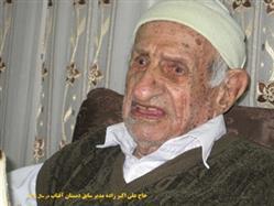 حاج علی اکبرزاده