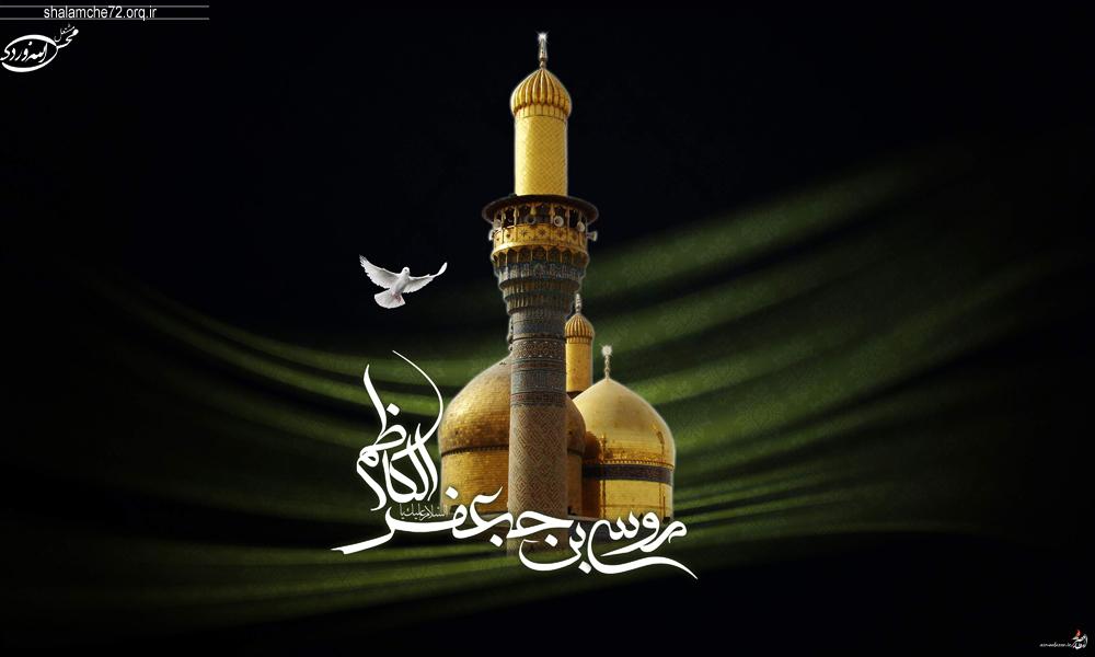 امام کاظم(ع)........شلمچه سرزمین عشق وایثار