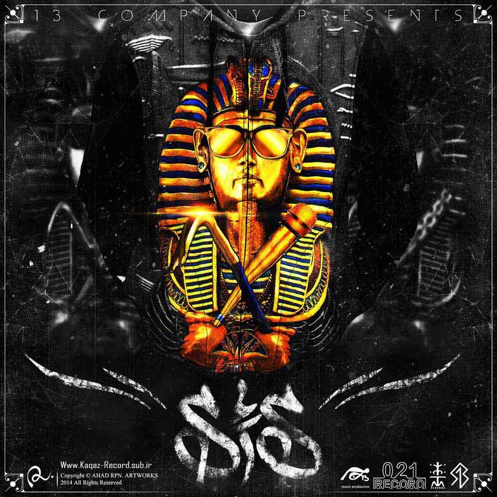 آلبوم جدید سیس از کمپانی 13