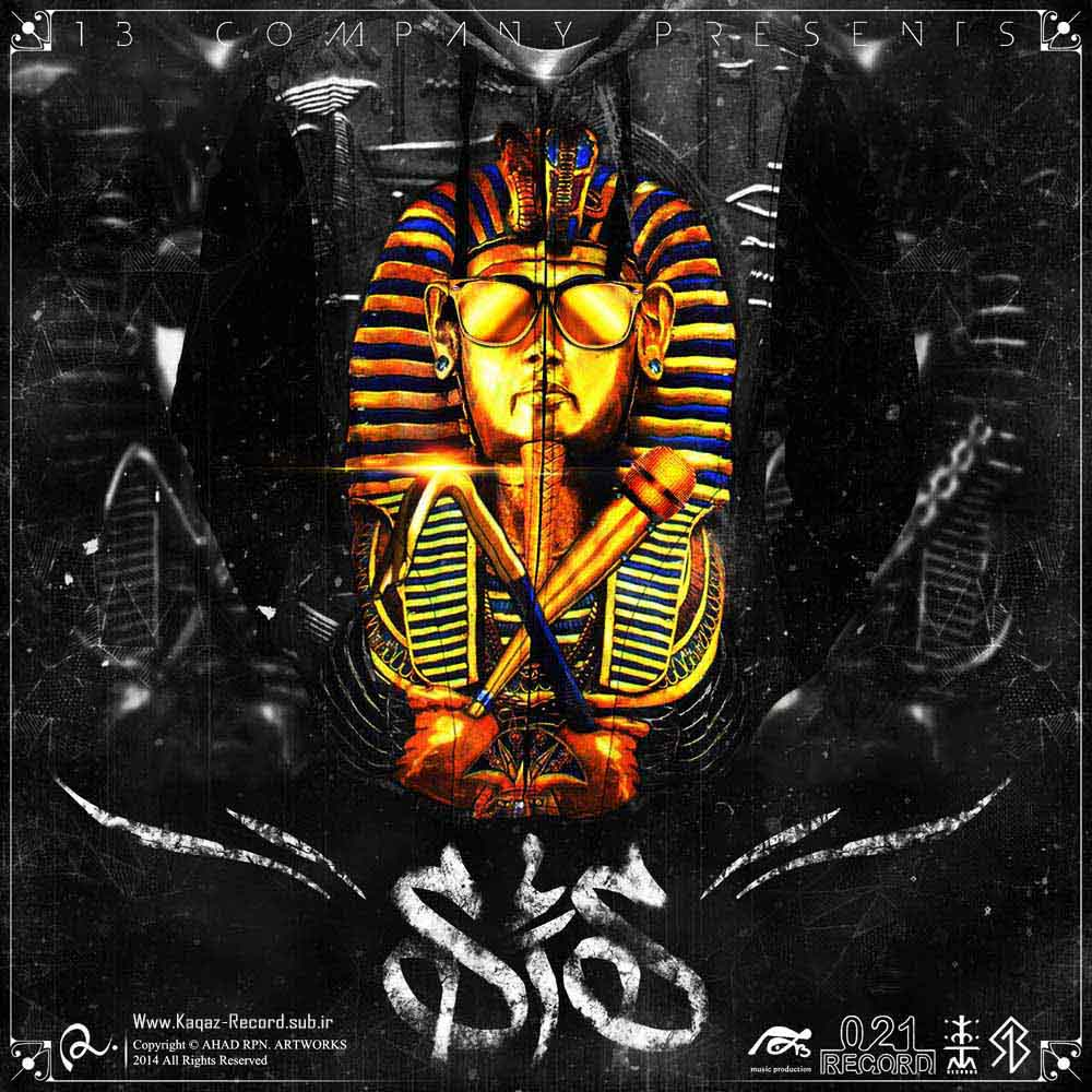 13Company - SIS Album