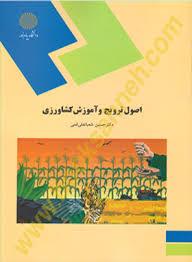 دانلود پاورپونت کتاب اصول ترویج  و اموزش کشاورزی دانشگاه  دکتر حسن شعبانعلی فمی