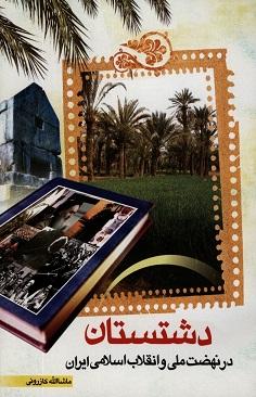 دشتستان در نهضت ملی و انقلاب اسلامی ایران
