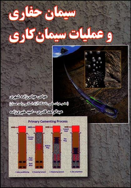 عملیات سیمان حفاری و سیمان کاری
