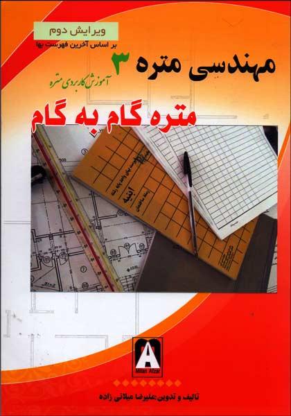 آموزش متره 3 کتاب